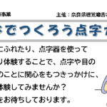 "<span class=""title"">みんなでつくろう点字カード</span>"